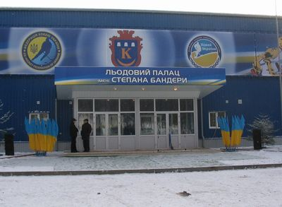 Калуш льодовиковий палац Степана Бандери
