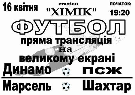 ФУТБОЛ. Стадіон